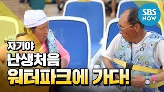 [자기야] '워터파크에 후포리 최고 갑이 떴다' / Review