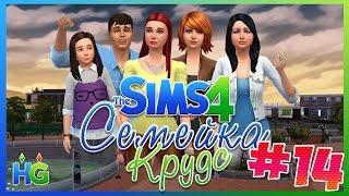 The Sims 4 : Семейка Крудс / Секс в Космосе на День Рождения!