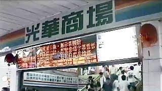 台北電腦街 1995(光華商場・八徳路) Taipei Computer Market 1985