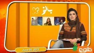 Banu - 05/06/2013 / بانو