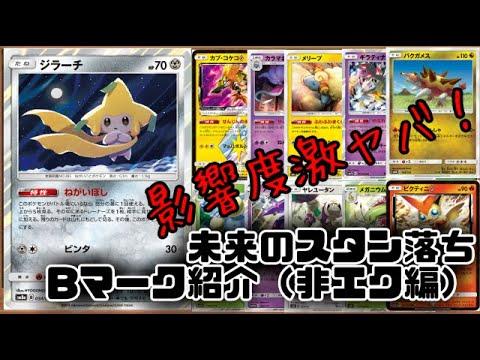 落ち スタン ポケモン カード