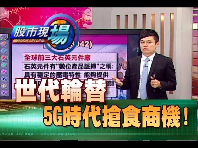 股市現場*鄭明娟20180628-6【5G時代 商機 石英元件(晶技)】(胡毓棠)