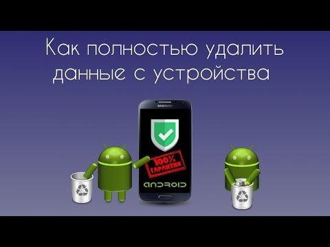 Полное удаление данных смартфона или планшета
