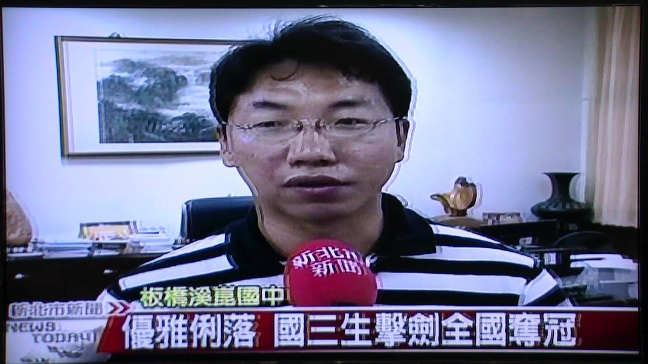 溪崑國中游苙鈞專訪.TOD - YouTube