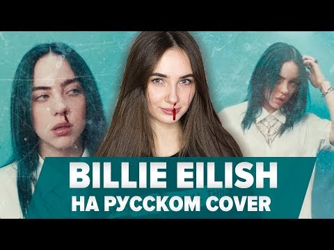 О ЧЕМ ЧИТАЕТ Billie Eilish - Bad Guy / ПЕРЕВОД COVER НА РУССКОМ