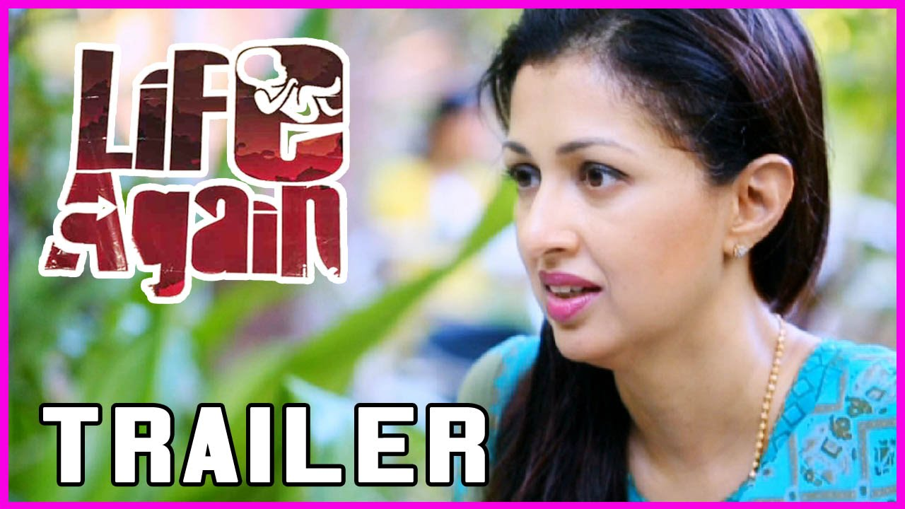 Life Again Trailer - Latest Telugu Movie - Gowthami , Hyma Reddy