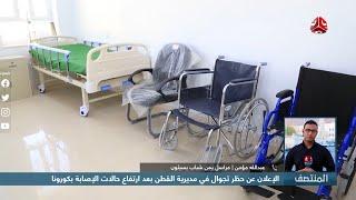 الإعلان عن حظر تجوال في مديرية القطن بحضرموت بعد ارتفاع حالات الإصابة بكورونا
