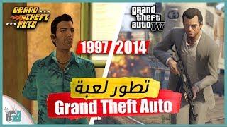 لعبة جتا GTAV 2018   تاريخ السلسلة الاسطورية التي غيّرت عالم الألعاب 1997 - 2014