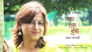 Megh Rod Bristi | Mahuya | Album Samarpan | 2014|