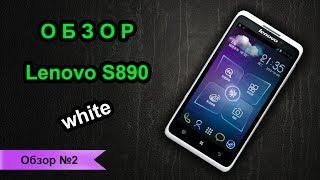 Обзор телефона Lenovo S890 (белый)(, 2013-11-11T13:32:54.000Z)