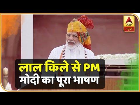 73वां स्वतंत्रता दिवस: लाल किले की प्राचीर से PM मोदी ने देशवासियों को किया संबोधित, देखिए पूरा भाषण