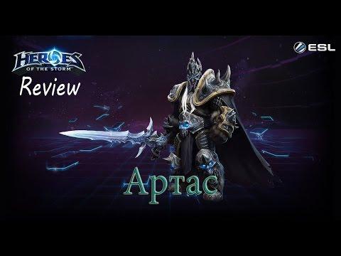 видео: heroes of the storm: Обзор-гайд (72 выпуск) - Артас