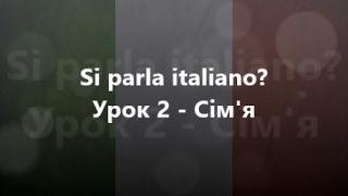 Італійська мова: Урок 2 - Сім'я