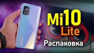 Xiaomi Mi 10 Lite или Youth Edition Распаковка и первое впечатление