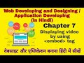 Web developing and designing_ Chapter 7_ Displaying video by using embed tag