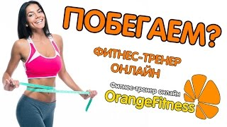 Бег на месте. Техника выполнения (OrangeFitness фитнес-тренер онлайн)