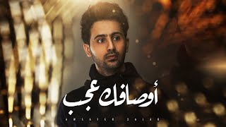 فؤاد عبدالواحد - أوصافك عجـب (حصرياً) | 2020 | Fouad Abdulwahed - Awsafk Ajab