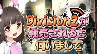 「The Division2」が発売されると伺いまして①をまたがんばる事にしました!【The Division】 thumbnail