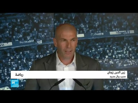 زين الدين زيدان مدربا لريال مدريد من جديد  - 16:54-2019 / 3 / 12