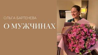 Ольга Бартенева о Мужчинах