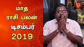Maadha Rasi Palan (December Month) | Monthly Astrosign Predictions | Murugu Balamurugan
