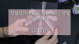 선물상자에 리본 묶는(매는) 방법_십자매기_롤티앤(LOLTYN)
