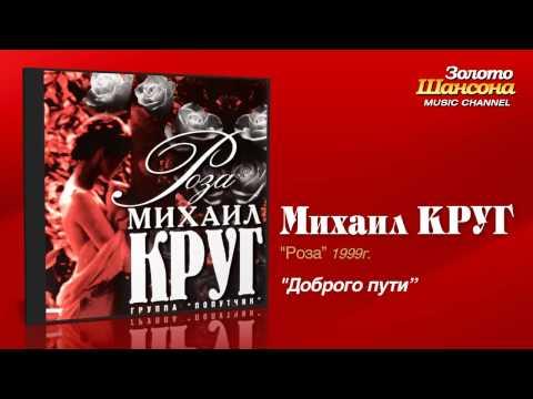 Михаил Круг - Доброго пути (Audio)