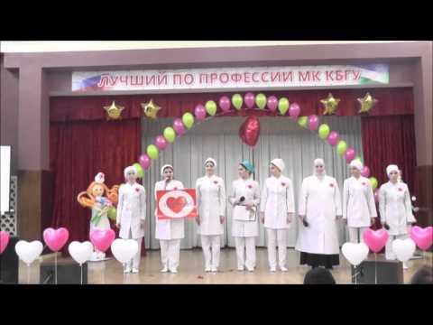 Лучший по профессии МК КБГУ - 2015. Приветствие команды Пульс