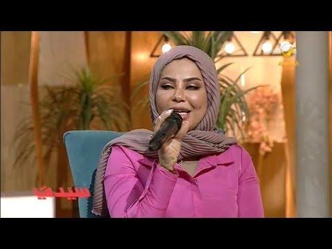 في حلقة خاصة لتوديع 2019.. الفنانة السعودية شمس في ضيافة سيدتي