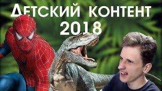 ДЕТСКИЙ КОНТЕНТ 2018 #3 [ЧЕЛОВЕК-ПАУК КРУЧЕ ВСЕХ]
