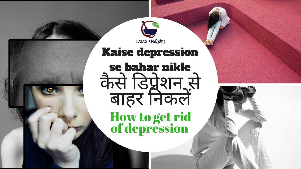 Kaise depression se bahar nikle - Depression ka ilaj - कैसे डिप्रेशन से बाहर निकलें