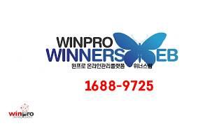 윈프로 모바일 홈페이지