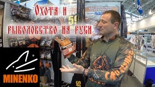 Выставка Охота и Рыбалка 2016. Стенд Minenko(, 2016-03-03T12:00:01.000Z)