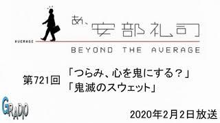 第721回 あ、安部礼司 ~BEYOND THE AVERAGE~ 2020年2月2日