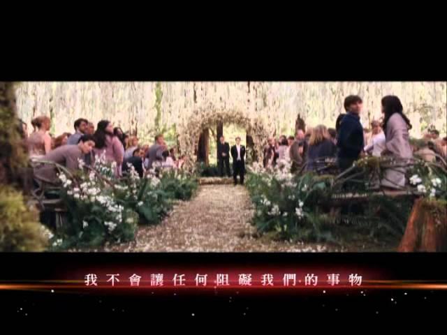 暮光之城:破曉Ⅰ電影原聲帶 - 千年之戀 ~ 愛德華與貝拉之歌
