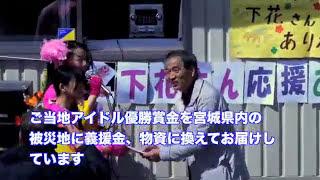 MICHINOKU-SENDAI-ORIHIMETAI We are idol unit based in Sendai-city M...
