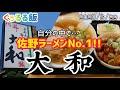 佐野ラーメン【大和】ラーメン激戦区佐野の超人気店で平日限定セットの「炙りチャーシ…