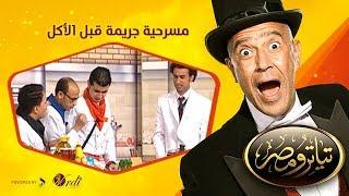تياترو مصر - الموسم الثانى - الحلقة 14 الرابعة عشر - جريمة قبل الأكل - علي ربيع  -Teatro Masr