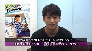 【竹内涼真】2017年版カレンダー・イベント告知&メイキング&メルマガ特典発表 thumbnail
