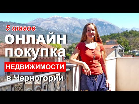 Онлайн-покупка недвижимости в Черногории