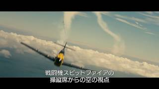 映画『ダンケルク』特別映像(IMAX®編)【HD】2017年9月9日(土)公開 thumbnail