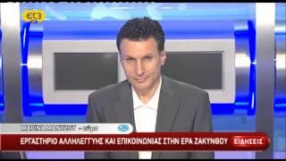 Δελτίο ειδήσεων ΕΡΤ 16/08/2014