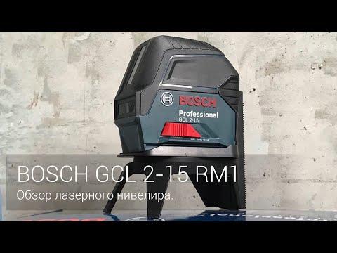 Видео обзор: Нивелир лазерный BOSCH GCL 2-15 + RM1
