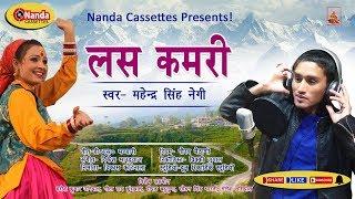 Lass Kamari   Bestever Uttarakhandi DJ Song   Mahendra Singh Negi   Latest Garhwali Song  