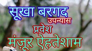 सूखा बरगद (उपन्यास)-प्रवेश||मंज़ूर एहतेशाम || Sukha Bargad Novel by Manzur Ehtesham