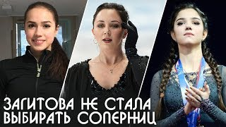 Загитова отказалась выбирать между фигуристками Медведевой и Туктамышевой