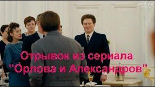 """Отрывок из сериала """"Орлова и Александров"""""""