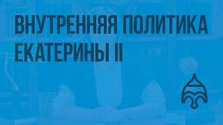 видео Внешняя политика Екатерины II Великой