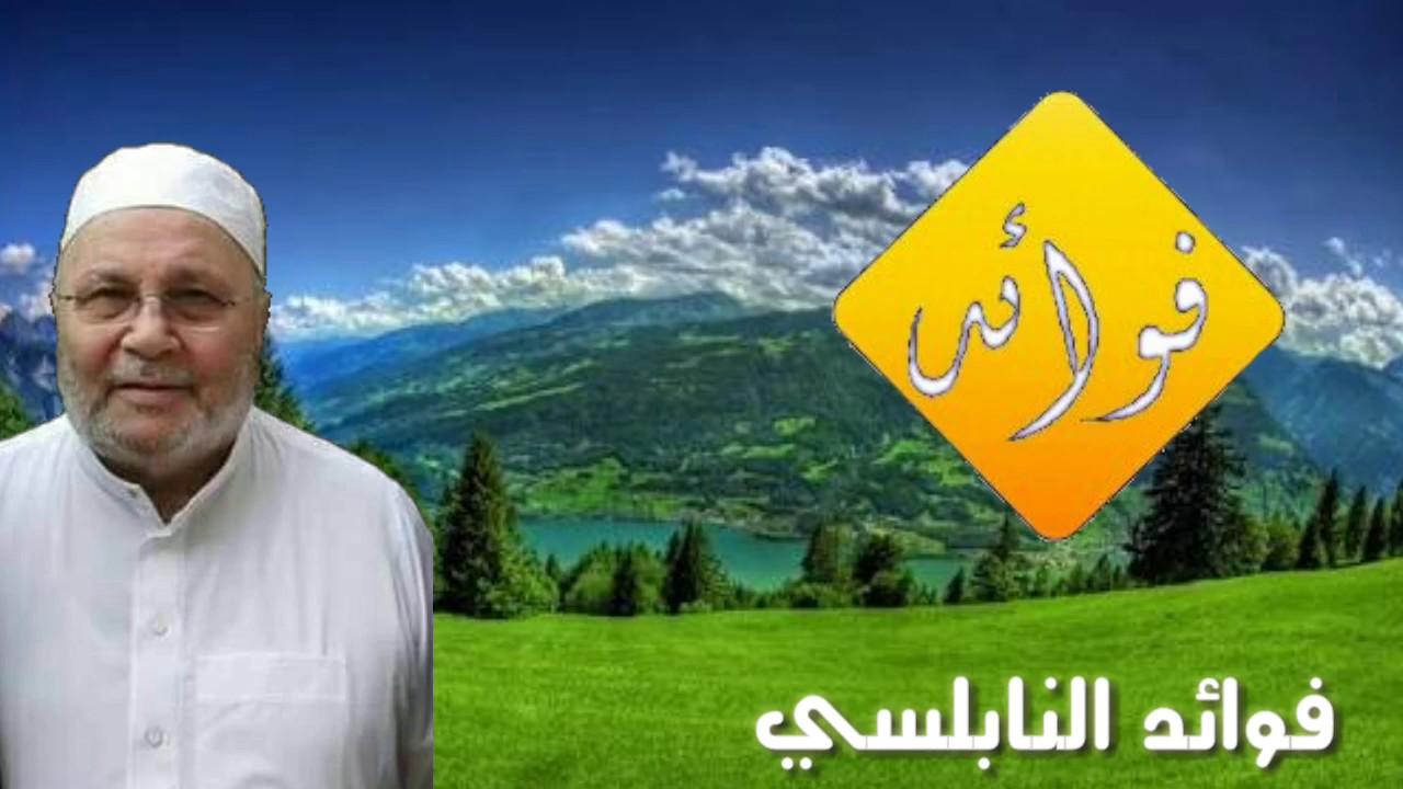 كيف تصفد الشياطين في رمضان L الدكتور محمد راتب النابلسي بجيب على ذلك Youtube