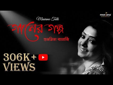 Subhamita I Srikanta Acharya I A story of songs ( গানের গল্প ) I Musiana Conversations
